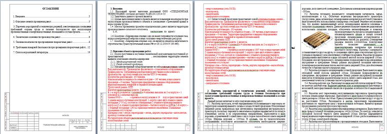 Пример пояснительной записки по проектированию маркировке опасных зон