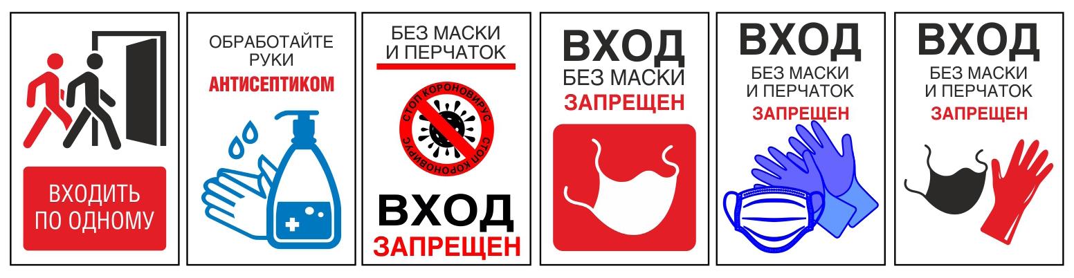 Наклейки на стену предупреждающие.