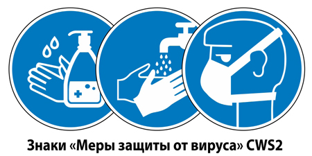 Наклейки Меры защиты от коронавируса.