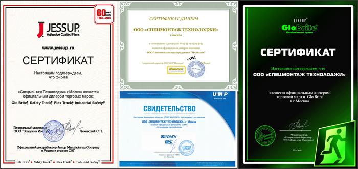 Компания LINE SAFETY официальный дилер сертификаты.
